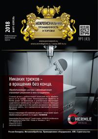 Апрель 2018 Вестник промышленности бизнеса и финансов